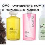 ОСМ – очищение кожи лица с помощью масел