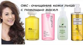 OMC - очищение лица с помощью масел